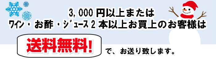 1.30〜送料無料